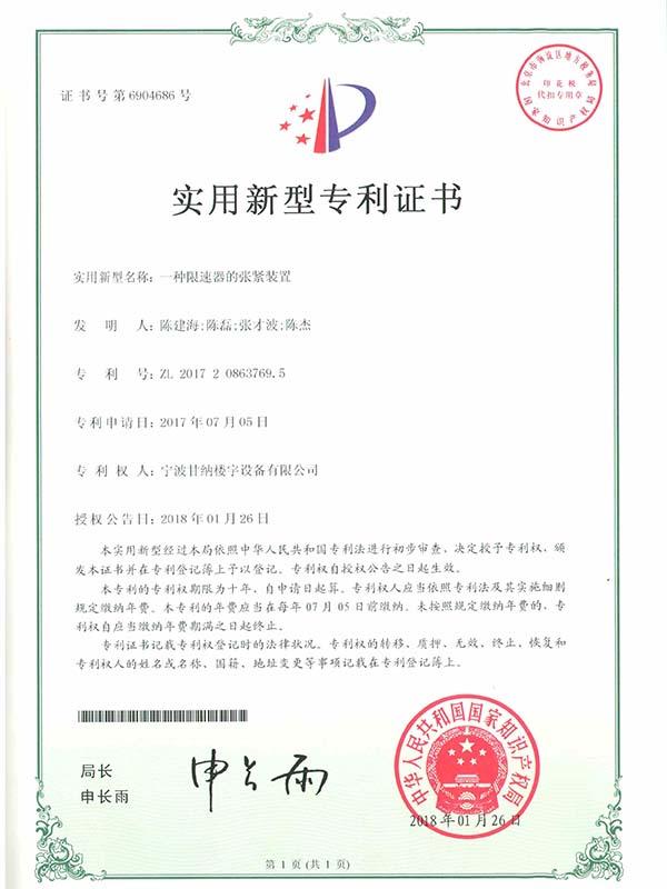 一种限速的张紧装置专利证书