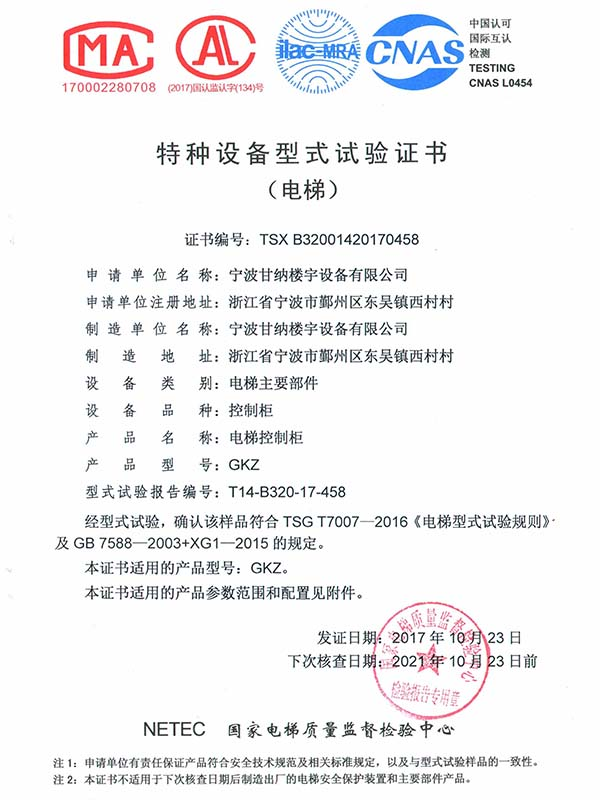 GKZ型式试验证书