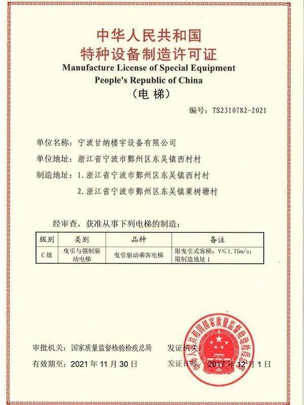 甘纳电梯制造许可证