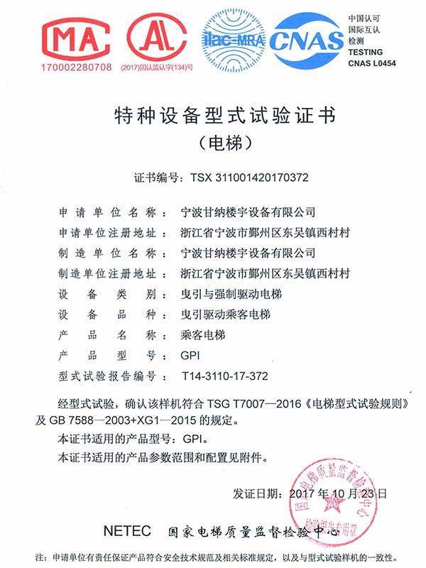 GPI乘客电梯型式试验证书