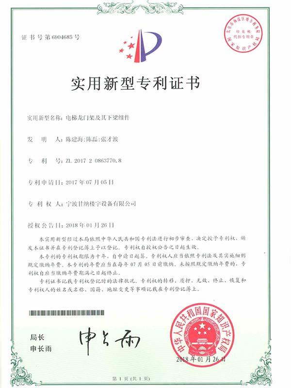 电梯龙门架及其下梁组件专利证书